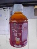 フルーツ紅茶.jpg