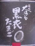 黒衣たまご.JPG