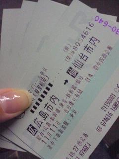 仙台行き切符.jpg